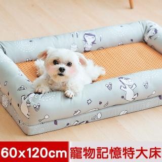 【奶油獅】涼夏好眠~台灣製造森林野餐-寵物透氣紙纖涼蓆記憶床墊(特大60*120cm-25kg以上適用-灰)