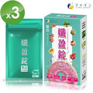 【FINE】暢食的感動-孅盈錠(150錠/盒X3盒)
