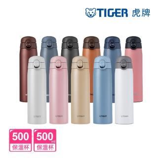 【TIGER虎牌_買1送1】夢重力超輕量彈蓋不鏽鋼保溫杯 500ml(MCT-T050)