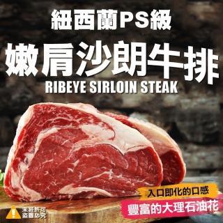 【極鮮配】紐西蘭PS級嫩肩沙朗牛排-2片/組