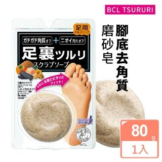 【BCL TSURURI】日本製 腳底去角質清潔磨砂皂 80g(足部專用皂)