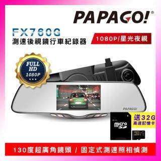 【PAPAGO!】FX760G GPS測速後視鏡行車紀錄器(前後雙錄/星光夜視/倒車顯影)