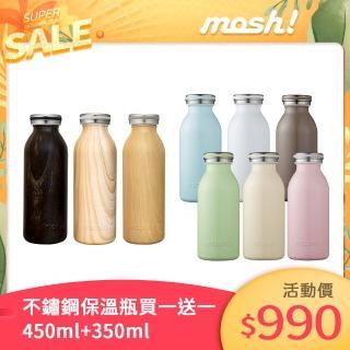 【日本mosh!_買大送小】牛奶系木紋保溫保冷瓶(共三色)
