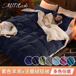 【Yipeier】買1送1 素色羊羔絨X法國藍天鵝法蘭絨 暖暖毯被(多款組合可選)