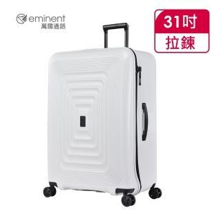 【eminent 萬國通路】官方旗艦館 - 防爆拉鍊PC行李箱31吋 KK09(白色)