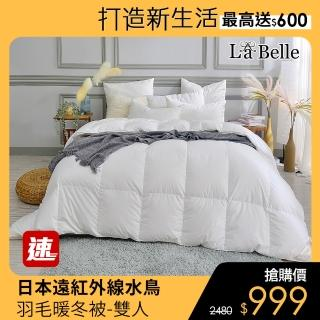【La Belle】日本遠紅外線水鳥羽毛絨暖冬被(雙人)