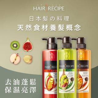 【Hair Recipe】洗護3件組-生薑蘋果洗髮露+奇異果清爽+ 蜂蜜保濕洗髮露/護髮/潤髮精華素-水果養髮防斷修護