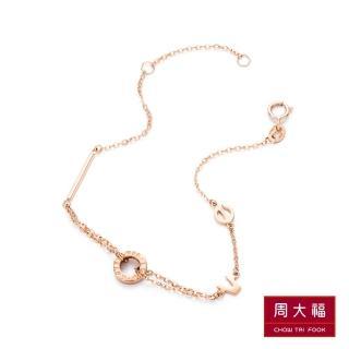 【周大福】情定LOVE18K玫瑰金手鍊(7.5吋)/