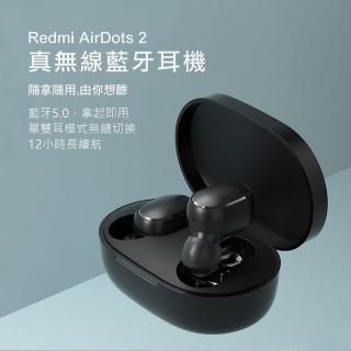 【小米】Redmi AirDots2 真無線藍芽耳機(黑)