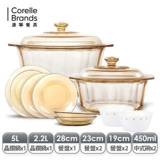 【CORNINGWARE 康寧餐廚】稜紋鑽石5L+2.2L晶鑽透明鍋(贈琥珀碗盤4件組)