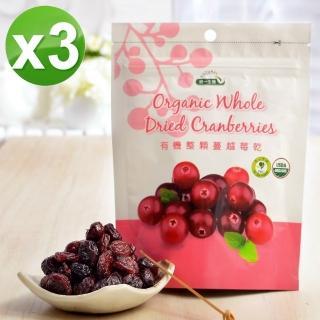 【統一生機】有機整顆蔓越莓乾3件組(150g/包/共3包)/