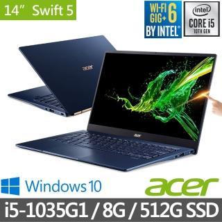 【Acer 宏碁】Swift5 SF514-54T-58EB 14吋i5觸控窄邊框極輕筆電(i5-1035G1/8G/512G SSD/W10)