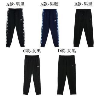 【PUMA】運動褲 休閒 男女款 縮口 長風褲 棉褲 長褲(多款多色選)