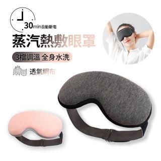 【SINCO昕科】智能溫感助眠熱敷眼罩 眼部磁療 USB充電式蒸汽眼罩(3檔調溫 3檔定時 加熱眼罩)