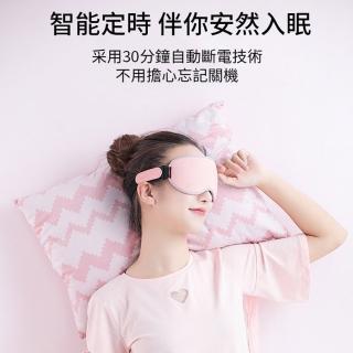 【SINCO昕科】智能溫感助眠熱敷眼罩 眼部磁療 USB充電式蒸汽眼罩(3檔調溫 加熱眼罩)