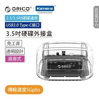【ORICO】2.5吋/3.5吋 USB3.1 雙槽 硬碟對拷底座 / 外接座 - 透明(6239C3-C / SATA)