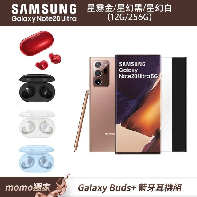 Galaxy Buds+組【SAMSUNG 三星】Galaxy Note 20 Ultra 5G 6.9吋三主鏡超強攝影旗艦機(12G/256G)
