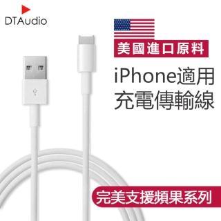 【聆翔】iPhone充電線傳輸線(Lightning 對 USB 連接線 2M)