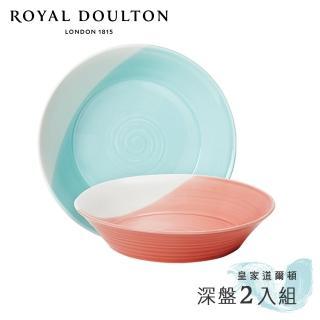 【Royal Doulton 皇家道爾頓】1815 恆采系列 萬用深盤2入組22cm(RDPX02)