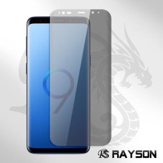 三星 Samsung S9 曲面 高清防窺 9H鋼化玻璃膜 手機保護貼(S9 鋼化膜 保護貼 保護膜)