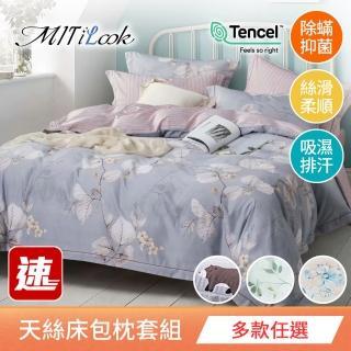 【MIT iLook破盤特惠】台灣製優質萊賽爾天絲床包枕套組(多款花色可選)