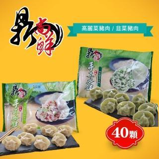 【四海遊龍】鼎尚鮮手工大水餃40粒(高麗菜豬肉/韭菜豬肉)