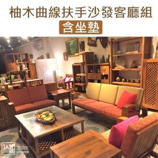 【吉迪市柚木家具】柚木曲線扶手造型沙發客廳組  含坐墊 RPLI001ABCP(1+2+3沙發 客廳 腳椅 椅子 木沙發)