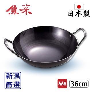 【新潟嚴選】魚菜系列 雙耳中式鐵炒鍋 36cm 日本製(日本製鐵鍋)