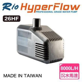 【Rio】HF系列 沉水馬達 26HF(最大出水量6720L/H)