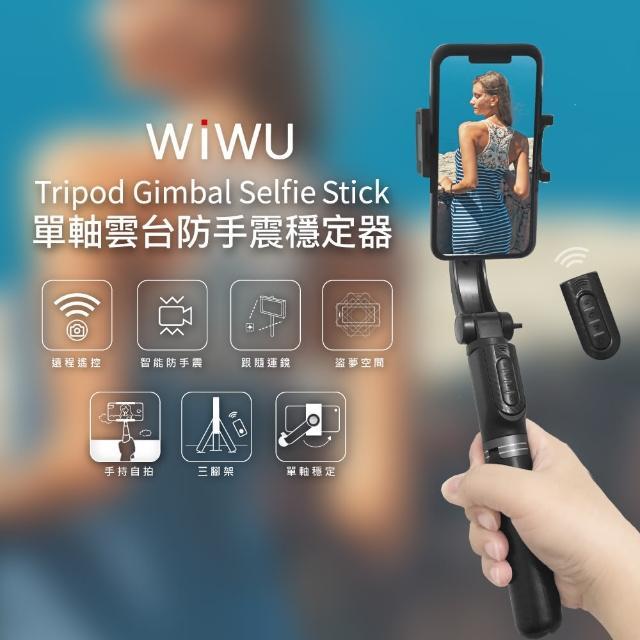 【WiWU】單軸雲台防手震穩定器(NCC認證