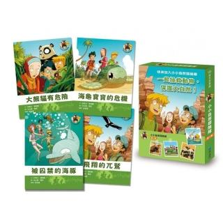 【維京國際】小小自然探險隊(第一輯)大熊貓有危險/海龜寶寶的危機/被囚禁的海豚/飛翔的兀鷲