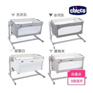 【Chicco】Next 2 Me Magic多功能親密安撫嬰兒床邊床(多色可選)