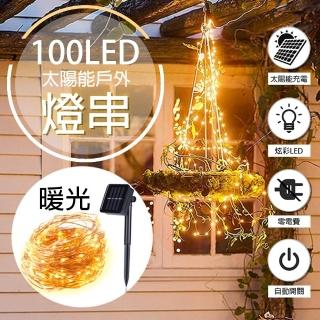 【WIDE VIEW】10米100燈太陽能裝飾燈串(XLTD-100Y)