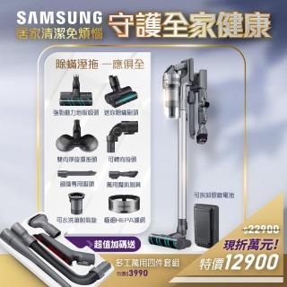 【送集塵器+電池★三星SAMSUNG】Jet 無線濕拖吸塵器-旗艦組(VS20T7538T5)