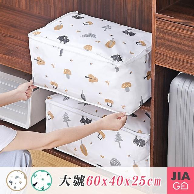 【JIAGO】買一送一!!防水加大衣物棉被收納袋/
