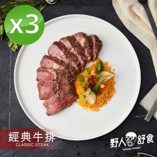 【野人舒食】手工厚切舒肥牛排250g/包*3包 輕鬆在家吃五星級料理