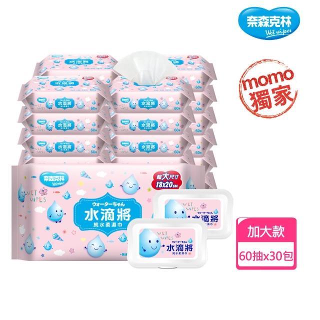 【奈森克林】水滴將純水加大柔濕巾60抽(30包/箱;每箱附濕巾蓋2入)/