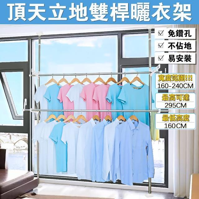 【美學家】頂天立地不鏽鋼曬衣架-雙桿2.4米(2層高度
