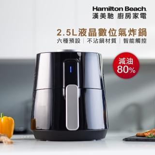 【Hamilton Beach 漢美馳】液晶數位氣炸鍋(35050-TW)