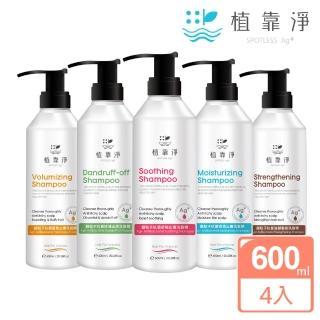【植靠淨SPOTLESS】抗菌止癢洗髮精4件組-保濕/控油去屑/強健髮根/蓬鬆/舒敏(600mlX4 網路熱銷款)
