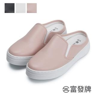 【FUFA Shoes 富發牌】好搭皮質休閒穆勒鞋-黑/白/粉  1BP51