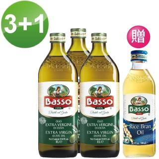 【BASSO 巴碩】初榨特級冷壓橄欖油1L x 3入 加贈500ml純天然玄米油 x1入(南義經典風味 濃郁橄欖果香)