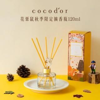 【cocodor】秋季花栗鼠限定款擴香瓶 120ml