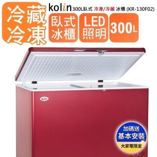 【Kolin歌林】9/18-9/30白電節登記送好禮★300L冷凍櫃-冷藏冷凍二用-棗紅色KR-130F02(送基本安裝/定位)