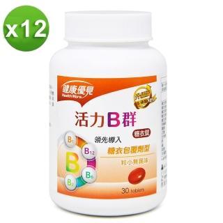 【永信藥品】健康優見活力B群糖衣錠升級版x12瓶(一年份)