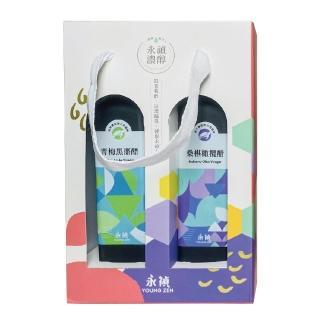 【Young zen 永禎】果醋250ml 2入禮盒-青梅黑棗+桑葚橄欖 口味(中秋禮盒 / 純釀果醋)