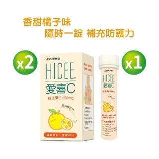 【台灣武田】HICEE 愛喜維生素C 200mg口嚼錠_60錠/盒*2+20錠/條*1(維生素C_香甜橘子味)