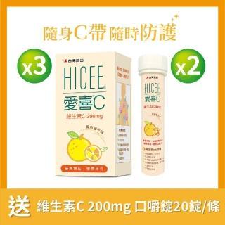 【台灣武田】HICEE 愛喜維生素C 200mg口嚼錠_60錠/盒*3+20錠/條*2(維生素C_香甜橘子味)