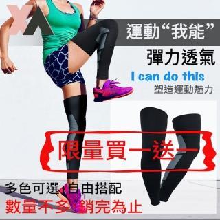 【XA】買1送1-爆發型護腿HX004(共兩入)(防護、護腿、護膝、時尚、爆發型運動專用)