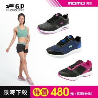 【G.P】女款輕量彈力舒適運動鞋系列(共3款任選)